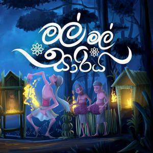 Cover image for song - Mal Mal Sariya