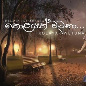 Cover image for song - Kolayak watuna